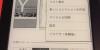 kindle paperwhite での画面キャプチャ(スクリーンショット)方法