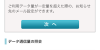 SoftBank iPhone5 の通信制限に引っかかった